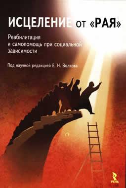 """Исцеление от """"рая"""": реабилитация и самопомощь при социальной зависимости!! Recov.from.heav.cover.large"""